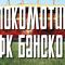 Локомотив победи Банско с 2:0