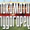 Локомотив - Левски неделя 14:00