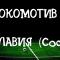 Локомотив изпусна Славия 0:0