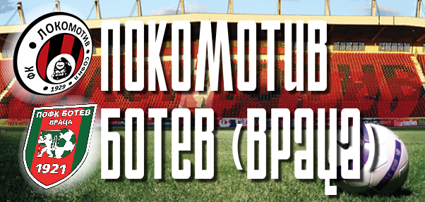 Локомотив - Ботев (Вр) 01 юли 10:00 ст.