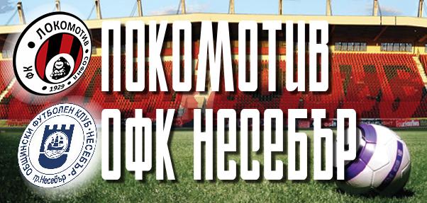 """Локомотив обърна Несебър, феновете пяха като """"гости"""""""