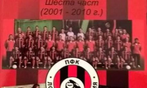 Излезе шеста част на Локомотив (София) през годините