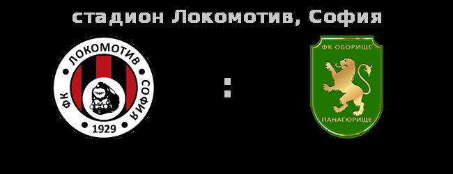 Локомотив - Оборище (Панагюрище) 24.02.2018 14:00 ст. Локомотив