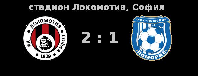 Локомотив - Поморие 2:1