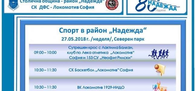 ГАЛЕРИЯ: Спортен празник с Локомотив за 80 години Надежда