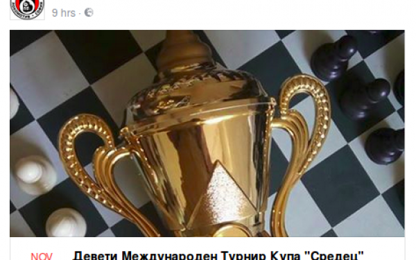 "26.11 Девети Международен Турнир Купа ""Средец"""