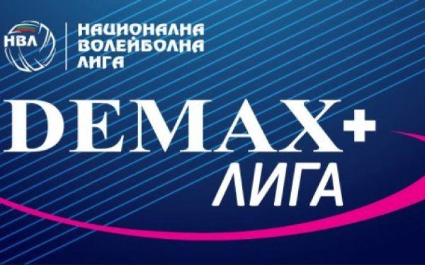 """Програма за волейболната """"Демакс лига"""" - жени"""