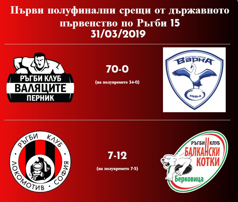 ragbi 1vi polufinali mazhe 2018 2019
