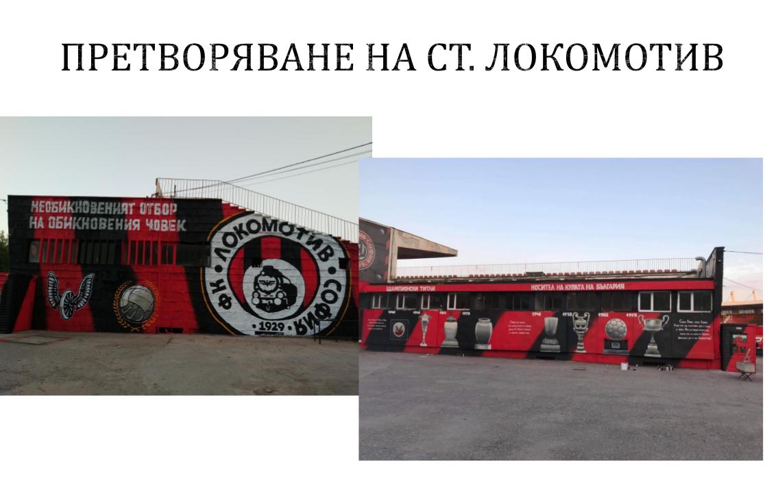 lokomotiv vhod A sektor